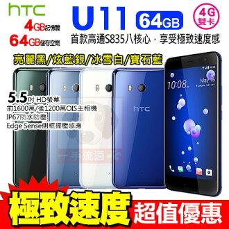 HTC U11 4G/64G 5.5吋 贈滿版玻璃貼+CS側翻皮套+5200行動電源 智慧型手機 0利率 免運費