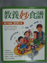 【書寶二手書T5/親子_ZBB】教養妙食譜:親子遊戲300道_白麗芳