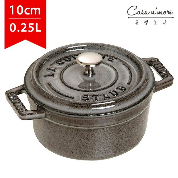 【法國Staub】圓形鑄鐵鍋 湯鍋 燉鍋 炒鍋 10cm 0.25L 石墨灰 法國製 0