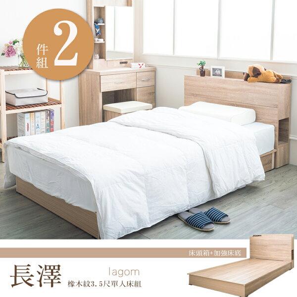 【dayneeds】長澤橡木紋3.5尺單人兩件組床頭箱加強床底