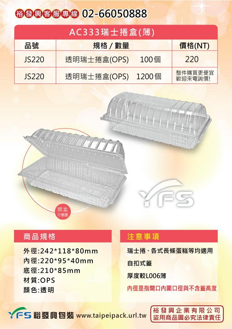 AC333瑞士捲盒(薄)(自扣式蓋) (彌月蛋糕/長條蛋糕盒/起酥/虎皮/芋泥捲/太陽餅)【裕發興包裝】JS220