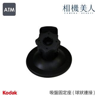 KODAK 柯達 原廠配件 吸盤固定座 ( 球狀連接 ) 公司貨 MT-SC-BK01 適用 SP360