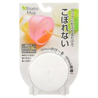 日本 Bitatto Mug 神奇彈性防漏吸管杯蓋 新款白色*夏日微風*