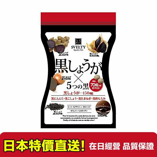 【海洋傳奇】日本限定 SVELTY  酵素 70/150粒 【訂單金額滿3000元以上免運】 - 限時優惠好康折扣