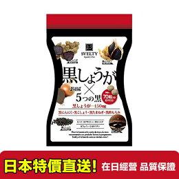 日本限定 SVELTY  酵素 70粒