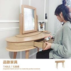 化妝台 梳妝台 鏡台 書桌 橡木 軌道系列 ORBIT 英國BENTLEY DESIGN【IW9110-06-8】品歐家具