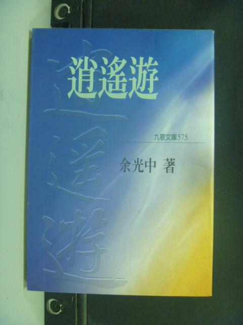 【書寶二手書T2/短篇_KDU】逍遙遊_余光中