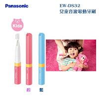 報稅季,網購優惠省錢密技國際牌Panasonic EW-DS32兒童音波電動牙刷