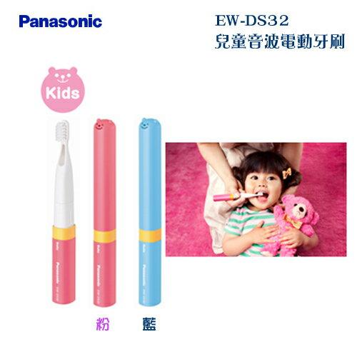 國際牌PanasonicEW-DS32兒童音波電動牙刷
