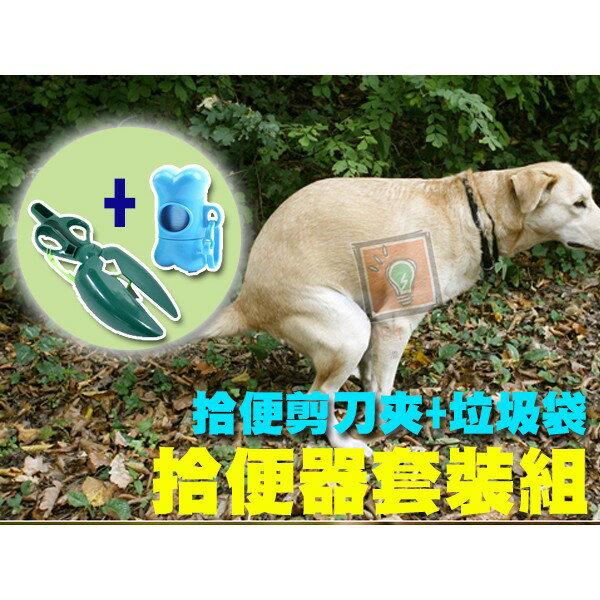 ORG《PT0011》套裝價!寵物 外出 不沾手 撿便器 拾便器 拾便剪刀夾 拾便夾 大便夾 垃圾袋 寵物用品 遛狗