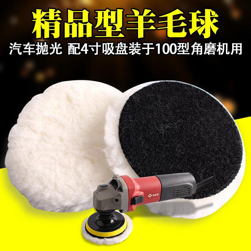 羊毛輪不銹鋼車漆拋光神器鏡面工具角磨機拋光片地磚打蠟打磨木頭