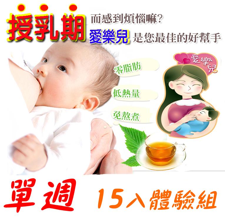 【愛樂兒】愛樂兒哺乳茶☆15入體驗組(單週) 開放8折優惠