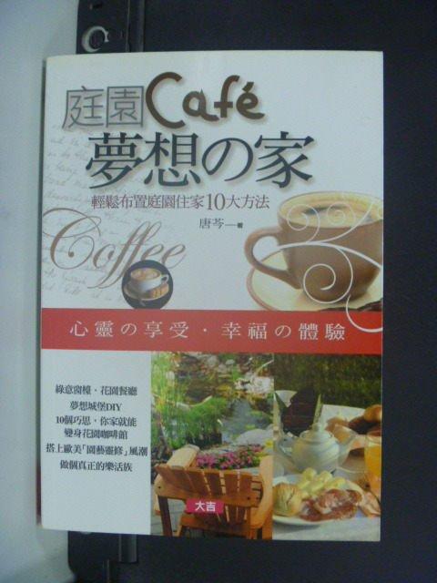 【書寶二手書T4/設計_JIO】庭園CAFE夢想之家-品味生活8_唐芹