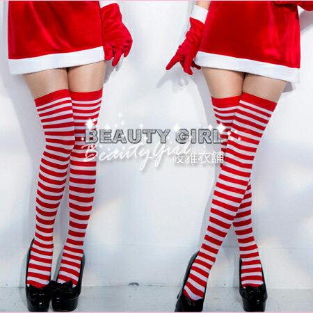 聖誕紅白條紋膝上襪 V家耶誕 初音聖誕服 筱雅衣舖【A110】