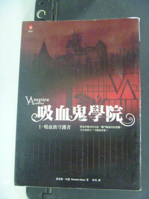 【書寶二手書T5/一般小說_OKF】吸血鬼學院1吸血族守護者_蕾夏爾‧米