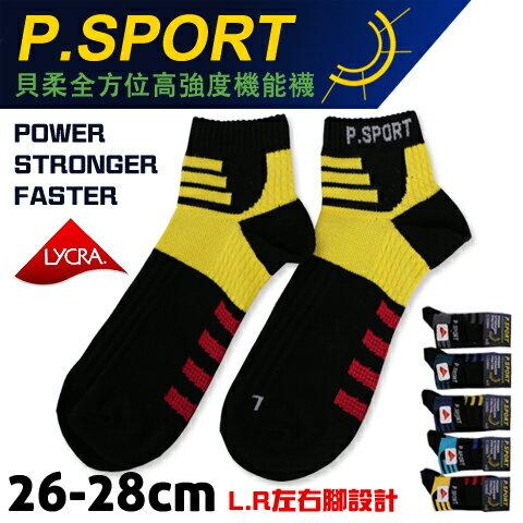 萊卡運動機能短襪 加大 腳踝加強足弓 台灣製 貝柔 PB