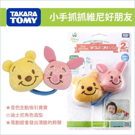 ?蟲寶寶?【日本TAKARA TOMY】迪士尼超人氣 安撫娃娃 小熊維尼與小豬 小手抓抓好朋友