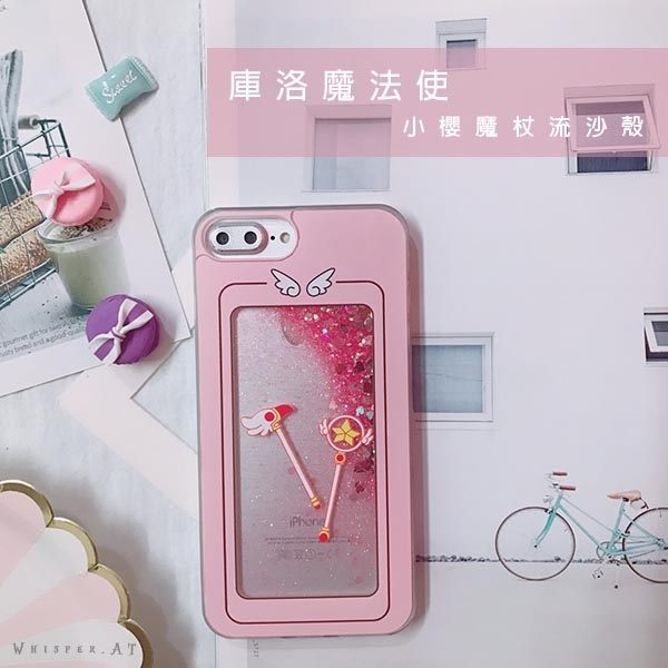 庫洛魔法使 法杖粉色流沙手機殼 iPhone6S/6S+/I7/I7PLU/I8/I8PLUS/X 保護殼 星星杖 小櫻杖 庫洛杖