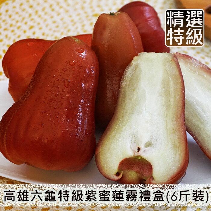 高雄六龜特級紫蜜蓮霧禮盒(6斤裝)