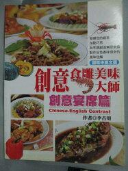 【書寶二手書T6/餐飲_YIZ】創意食雕美味大師-創意宴席_李吉川