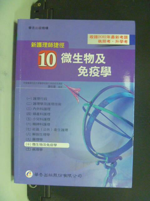 【書寶二手書T8/進修考試_OLC】新護理師捷徑(十) 微生物學12版_謝伯潛