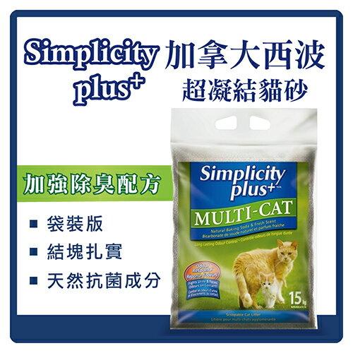 【力奇】加拿大西波超凝結貓砂-加強除臭配方-15kg(袋裝版)-630元>(G002A05)