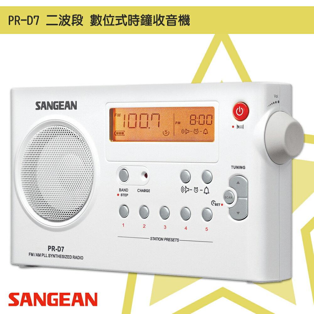 【聲音世界】山進 PR-D7 二波段 數位式時鐘收音機  LED時鐘 收音機 FM電台 收音機 廣播電台 鬧鐘 復古質感