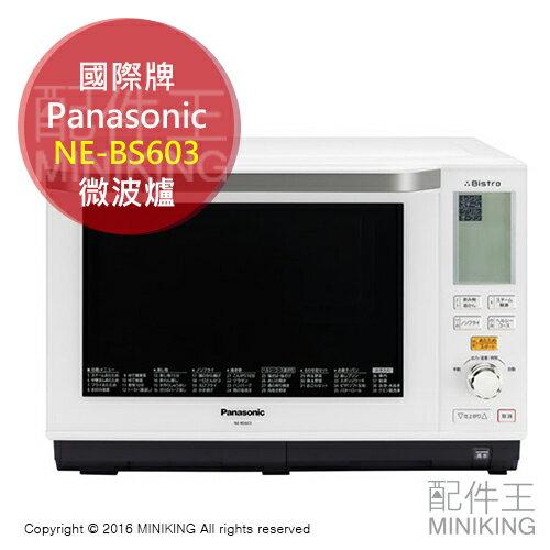 ~ 王~  Panasonic 國際牌 NE~BS603 微波爐 26L 另 NE~MS2