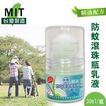 皇津防蚊滾珠瓶乳液30ml/瓶【美十樂藥妝保健】
