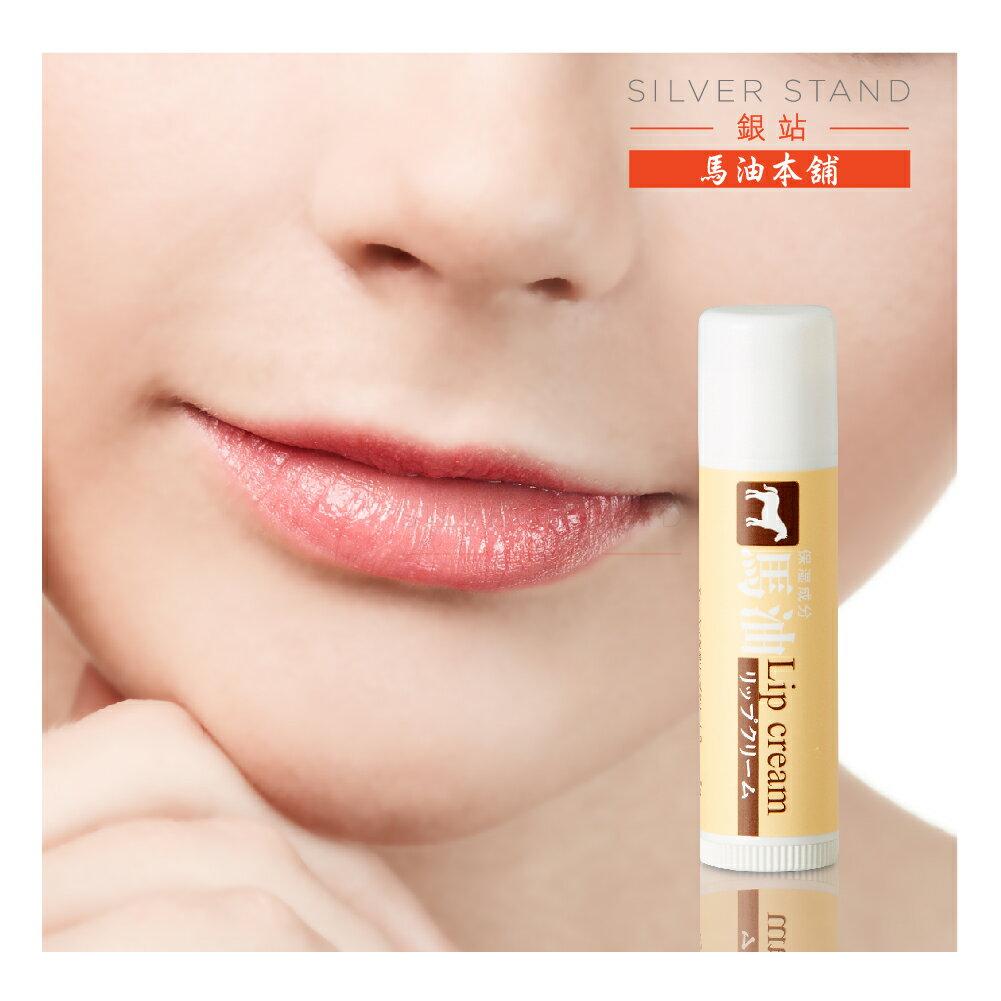 【銀站馬油本鋪】日本熊野 馬油保濕護唇膏-5g