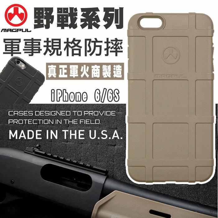 美國正品 Magpul Field case 4.7吋 iPhone 6/6S iP6/I6S 軍事風格 戰術防護手機殼 防撞 防摔殼/抗衝擊/保護殼/手機套/保護套/泥沙