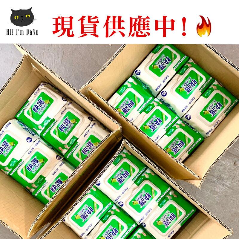 快護成人潔膚紙巾 濕紙巾 潔膚巾  85抽【Z200239】