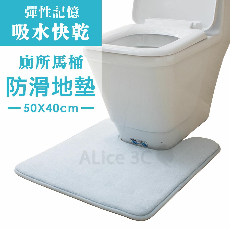 珊瑚絨 慢回彈U型地墊 50*40cm 【RA-003】 廁所馬桶腳墊 防滑墊 浴室墊 止滑墊 吸水墊 - 限時優惠好康折扣