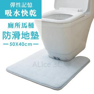 珊瑚絨 慢回彈U型地墊 50*40cm 【RA-003】 廁所馬桶腳墊 防滑墊 浴室墊 止滑墊 吸水墊