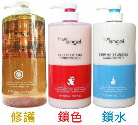 髮精靈 HAIR ANGEL 洗護系列 修護/鎖水/鎖色護髮素 1000ML ☆真愛香水★