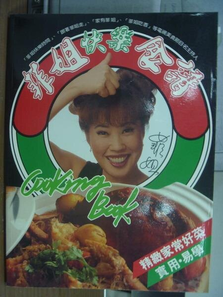 【書寶二手書T7/餐飲_PEH】菲姐快樂食譜