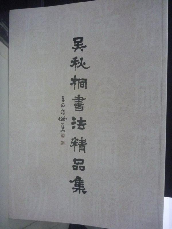 ~書寶 書T3/藝術_ZED~吳秋桐書法 集_吳秋桐