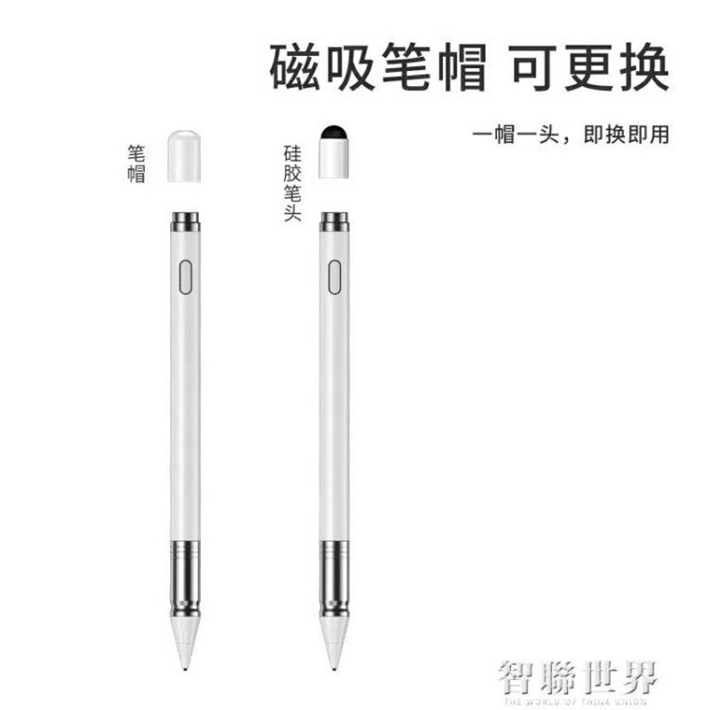 apple pencil電容筆ipad平板高精度觸控筆蘋果安卓手機通用手寫筆ATF 雙12購物節