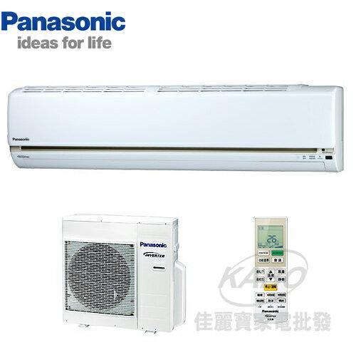 【佳麗寶】-(含標準安裝)國際16-20坪變頻冷暖分離式CS-LJ90BA2CU-LJ90BHA2