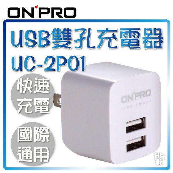 ?全球適用.快速充電【和信嘉】ONPRO UC-2P01 USB 雙孔充電器(冰晶白) iPhone / Android 豆腐頭 充電頭 行動電源