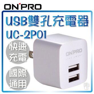 ➤全球適用.快速充電【和信嘉】ONPRO UC-2P01 USB 雙孔充電器(冰晶白) iPhone / Android 豆腐頭 充電頭 行動電源