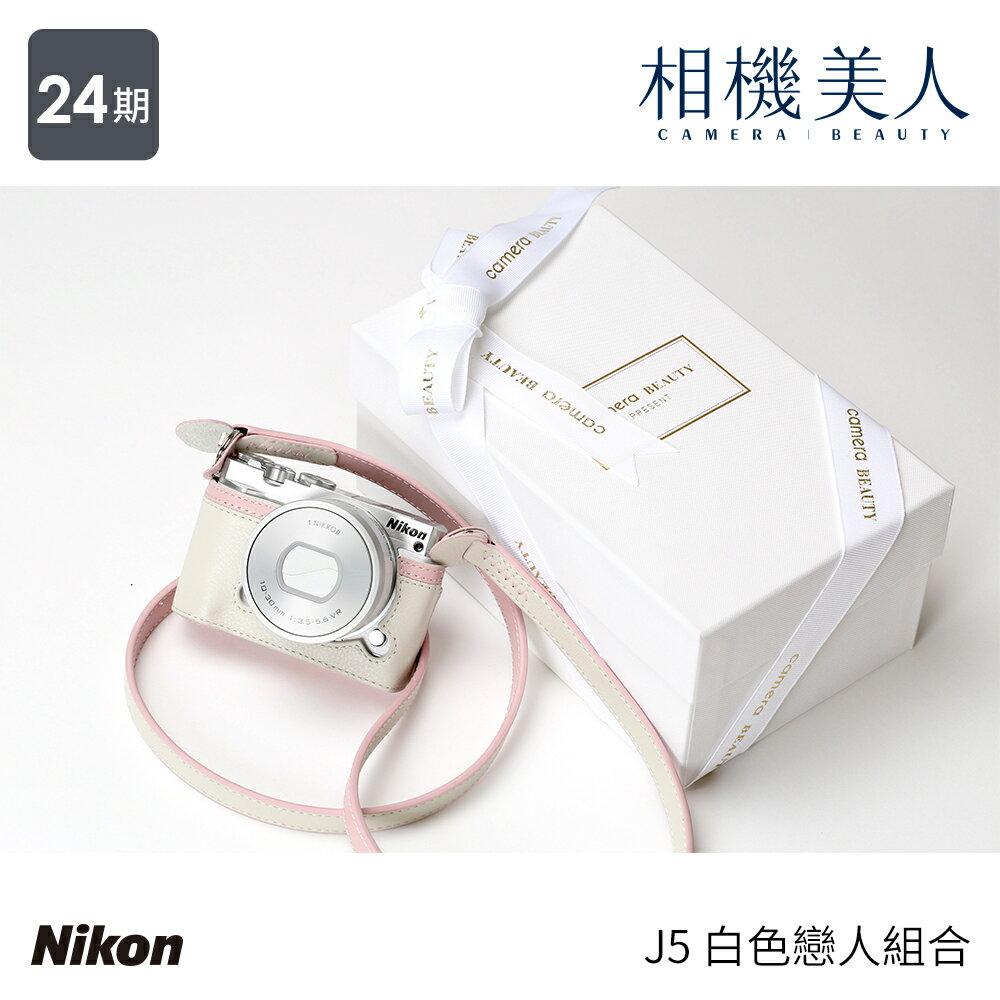 【現貨免運!相機美人】Nikon J5 10-30mm 白色戀人禮盒 底座進階版 64G電充真皮底座豪華組 - 限時優惠好康折扣