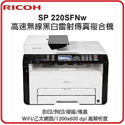 RICOHSP220SFNw黑白雷射多功能事務機