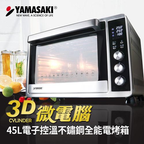 山崎45L微電腦不銹鋼電烤箱SK-4680M