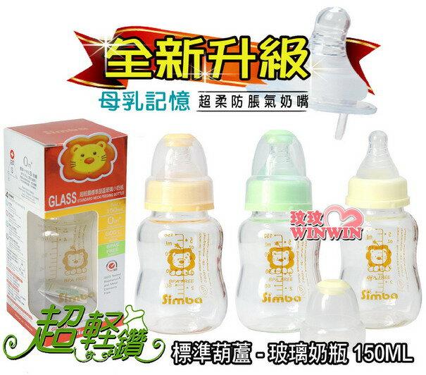 小獅王辛巴S.6972超輕鑽 葫蘆玻璃小奶瓶150ML ~  奶嘴升級,不加價