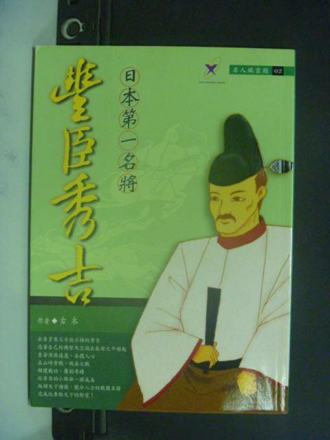 【書寶二手書T6/傳記_LRS】日本第一名將豐臣秀吉_古木