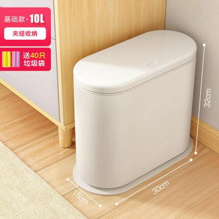 家用垃圾桶 夾縫垃圾桶家用廁所衛生間客廳帶蓋廚房大號分類圾垃桶窄馬桶紙簍『XY3927』