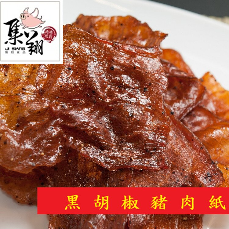 ~集翔肉乾肉鬆~黑胡椒豬肉紙 200g ~  好康折扣