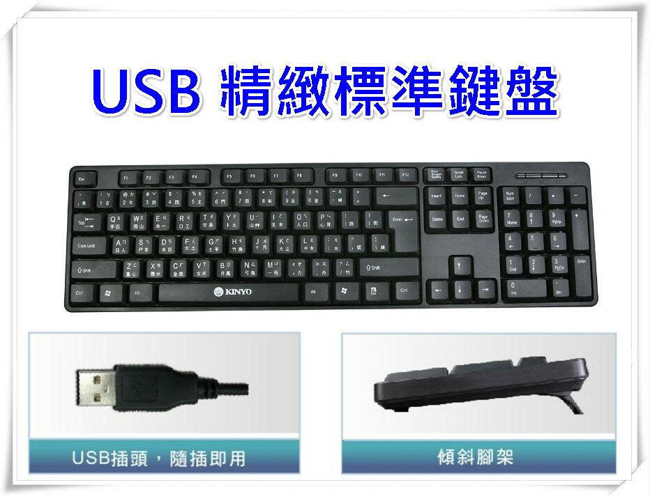 ?含發票?團購價?【KINYO-USB精緻標準鍵盤】?電腦周邊/桌上型電腦/鍵盤/滑鼠/低噪音/英雄聯盟/LOL?KB-17U