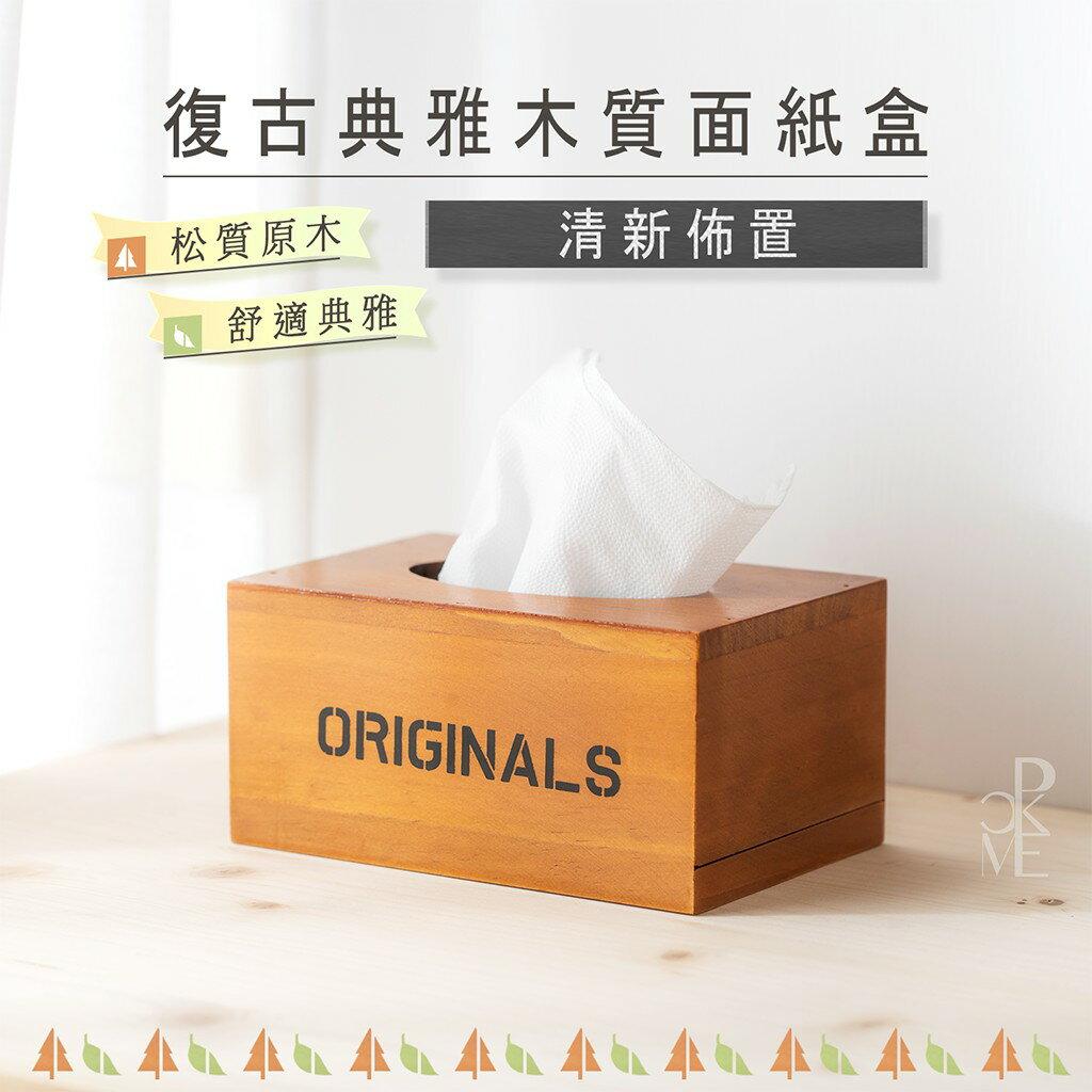 復古典雅面紙盒 北歐簡約面紙盒 木紋質感抽取式衛生紙盒 客廳餐廳面紙盒 文青收納盒 自然清新桌面擺件